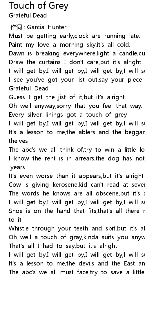 Touch of Grey Lyrics