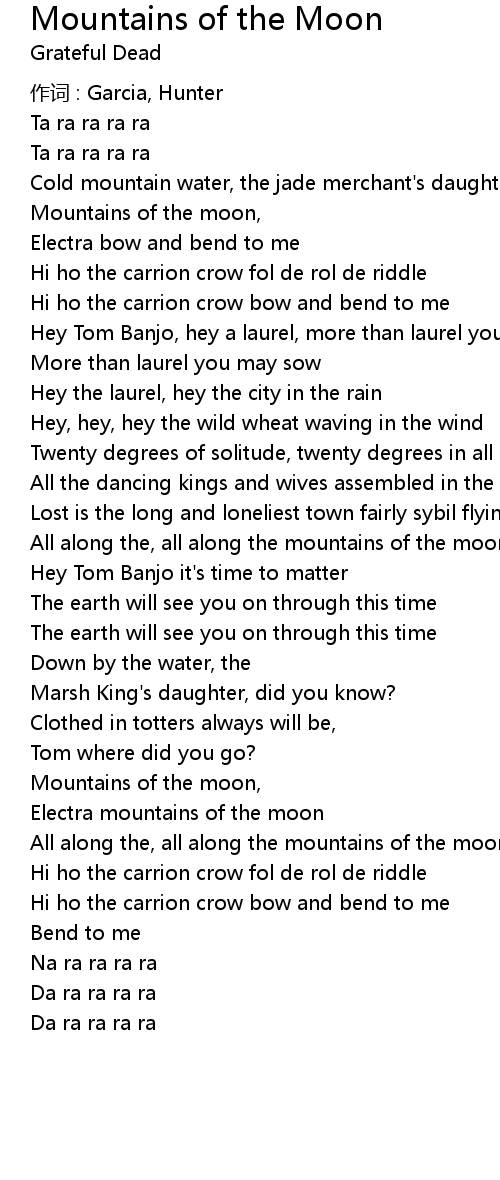 Mountains of the Moon Lyrics
