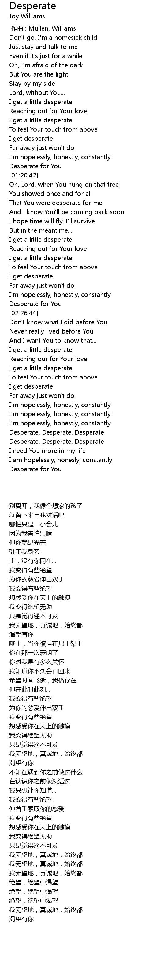 Desperate Lyrics Follow Lyrics Distillers desperate lyrics & video : follow lyrics