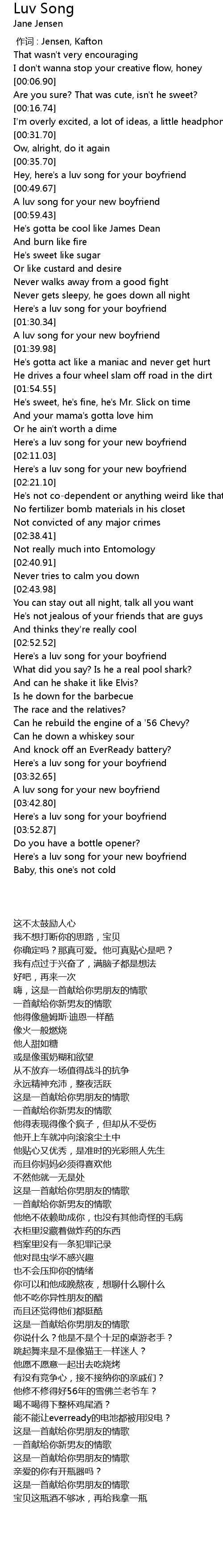 You have a boyfriend song