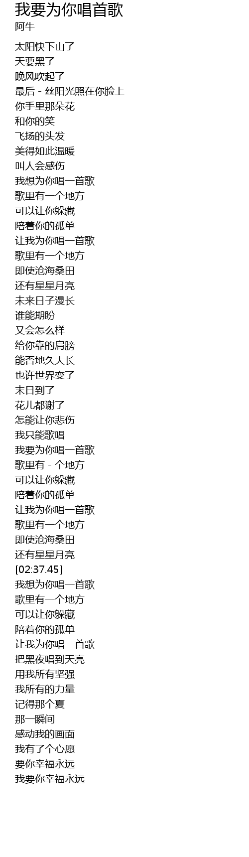 我要为你唱首歌 wo yao wei ni chang shou ge Lyrics