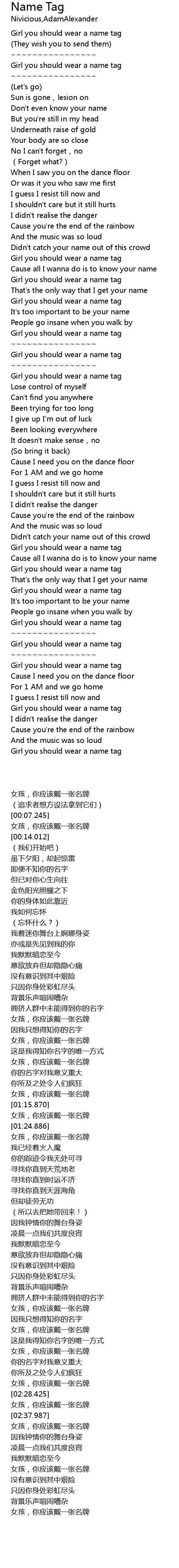 Name Tag Lyrics Follow Lyrics