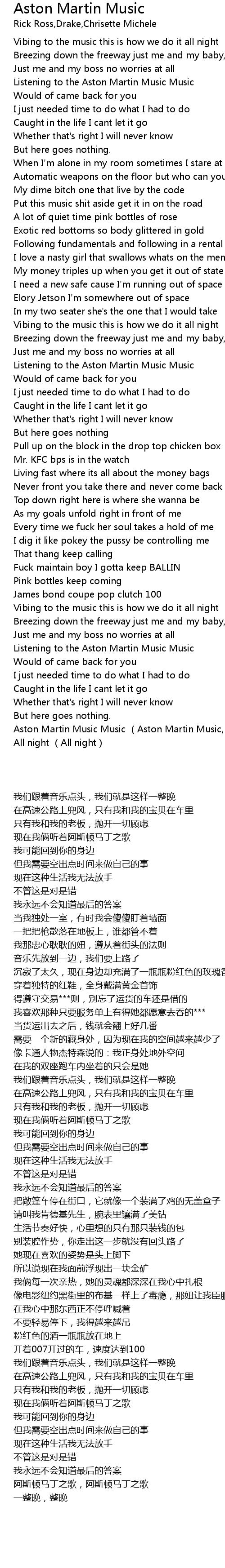 Aston Martin Music Lyrics Follow Lyrics
