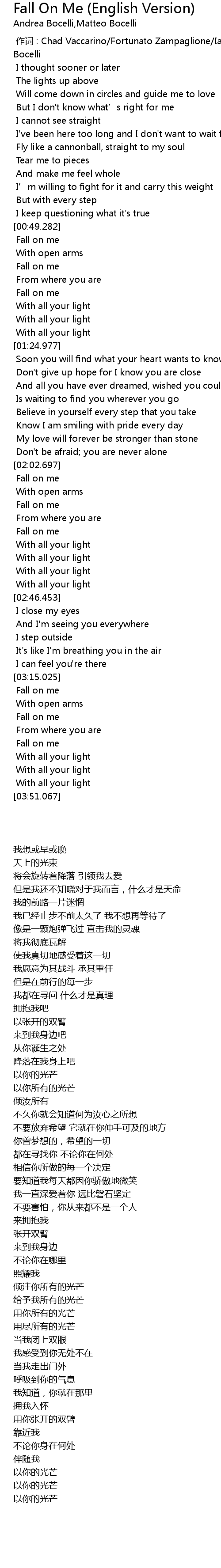 Fall On Me English Version Lyrics   Follow Lyrics