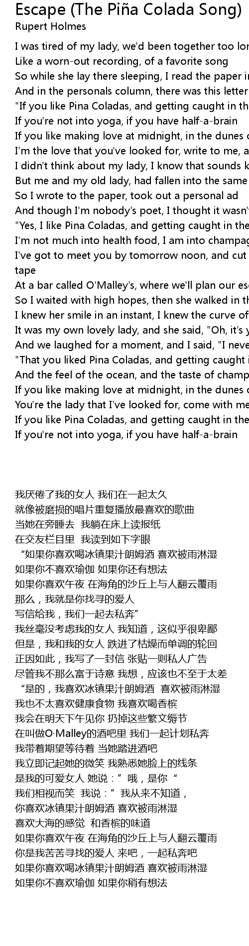 Escape The Piña Colada Song Escape The Pi a Colada Song Lyrics ...