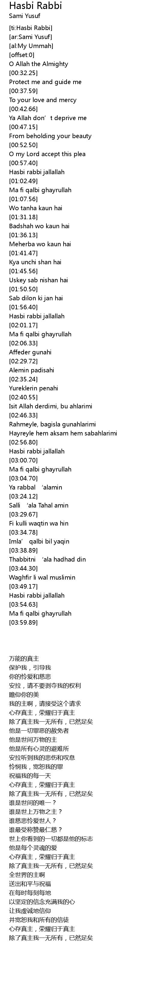 Sami Yusuf Allahu Allahu Lyrics