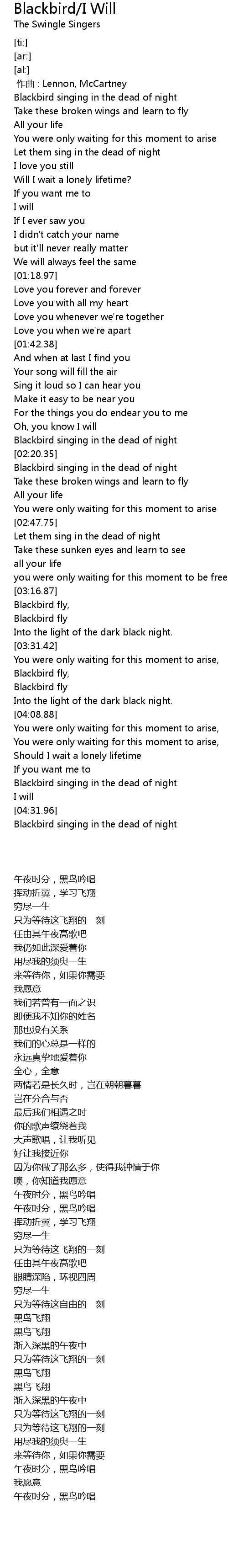 Blackbird I Will Lyrics Follow Lyrics