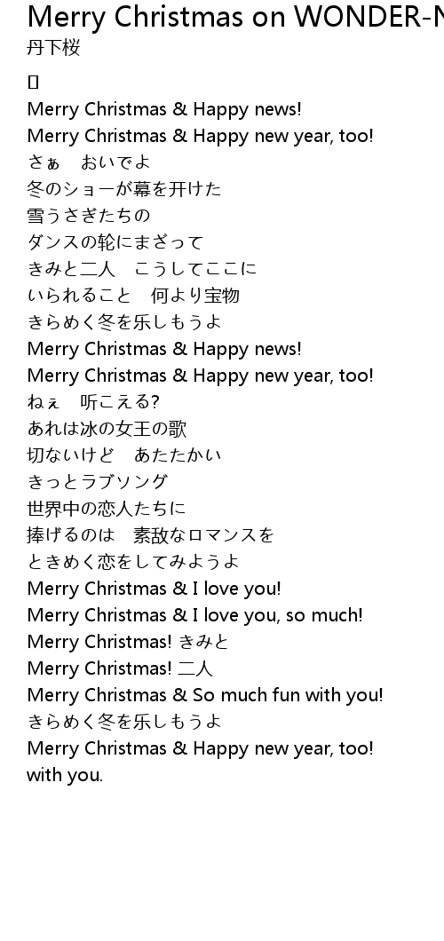 Merry Christmas on WONDER-NET Lyrics