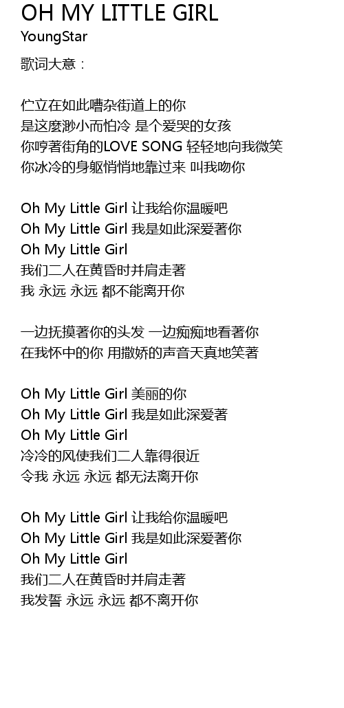 Little girl my 歌詞 oh