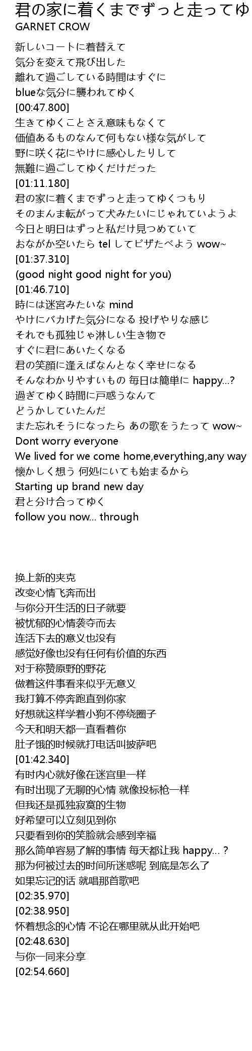 君の家に着くまでずっと走ってゆく jun jia zhe zou Lyrics - Follow ...
