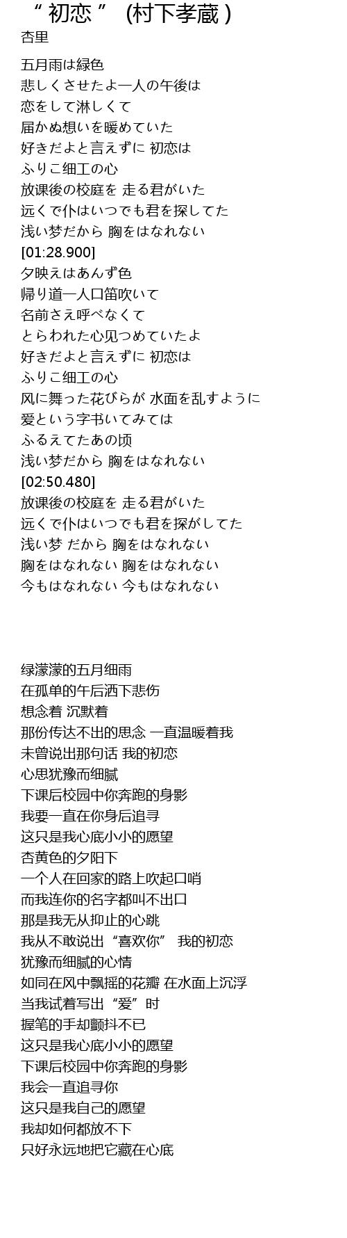 歌詞 村 下 孝蔵