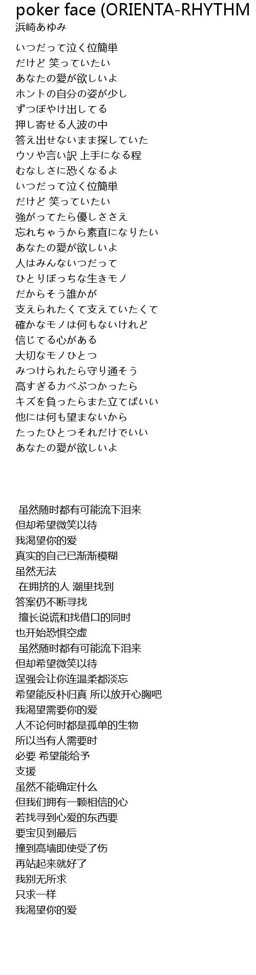 泣く くらい あゆみ 浜崎 いつ だって