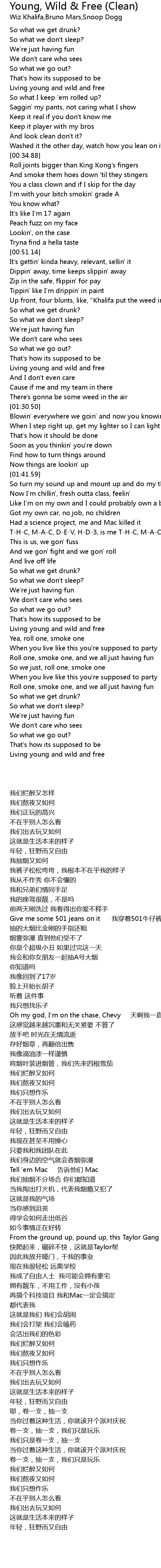 young wild and free lyrics clean