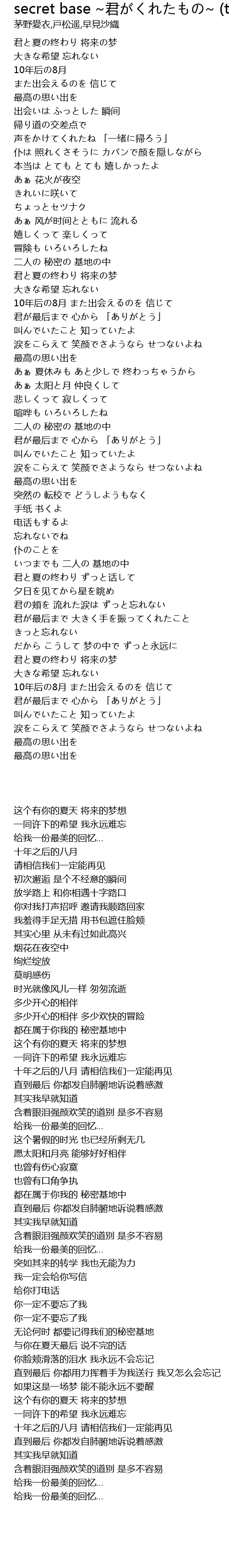 secret base ~君がくれたもの~ (those dizzy days Ver.) secret base jun those dizzy days Ver. Lyrics