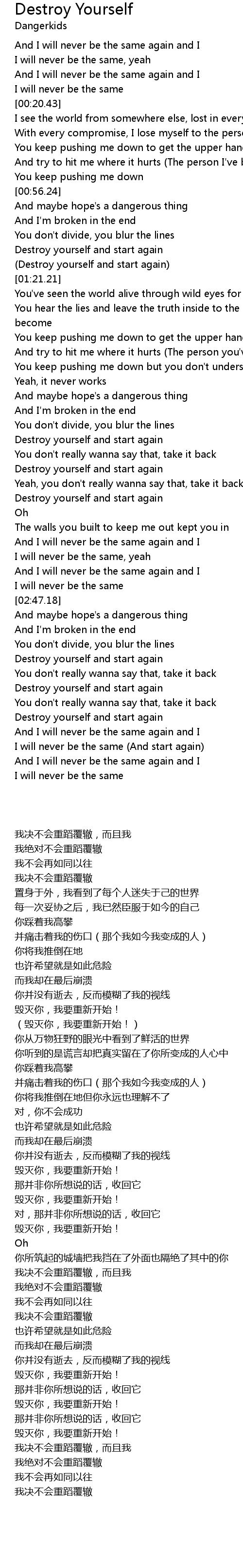 Destroy Yourself Lyrics Follow Lyrics