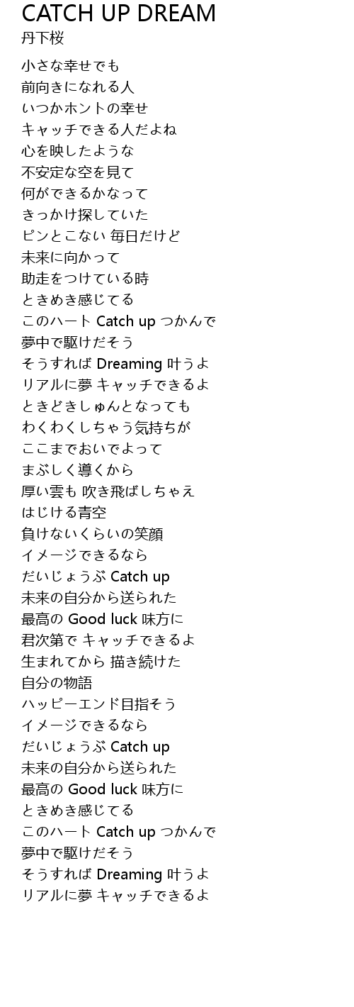 CATCH UP DREAM Lyrics