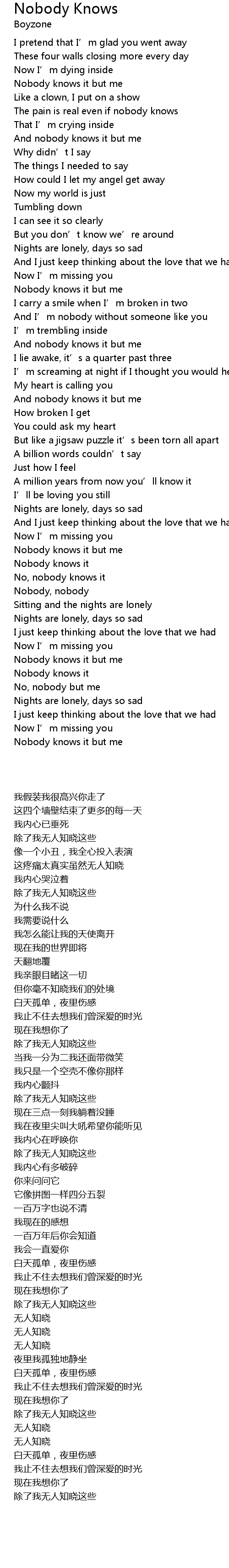 Nobody Knows Lyrics Follow Lyrics Nobody knows is a song by pink, and was the fourth single from her fourth album, i'm not dead (2006). follow lyrics
