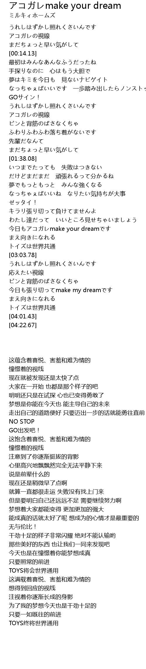 アコガレmake your dream make your dream Lyrics