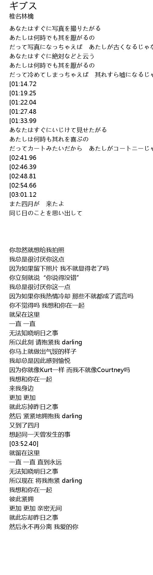 林檎 歌詞 椎名 ギブス