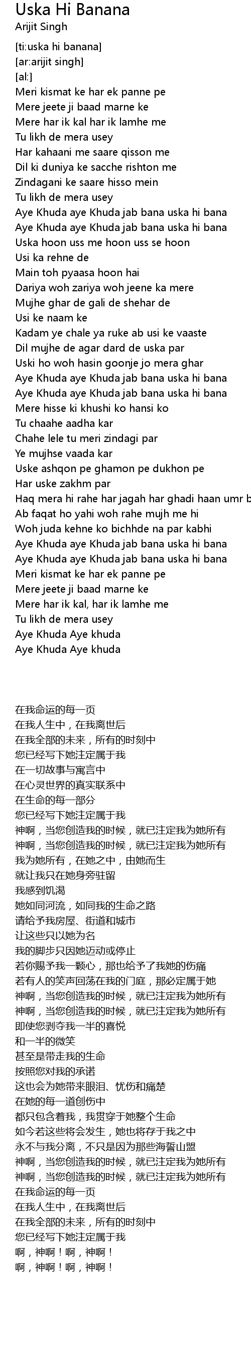 Uska Hi Banana Lyrics Follow Lyrics