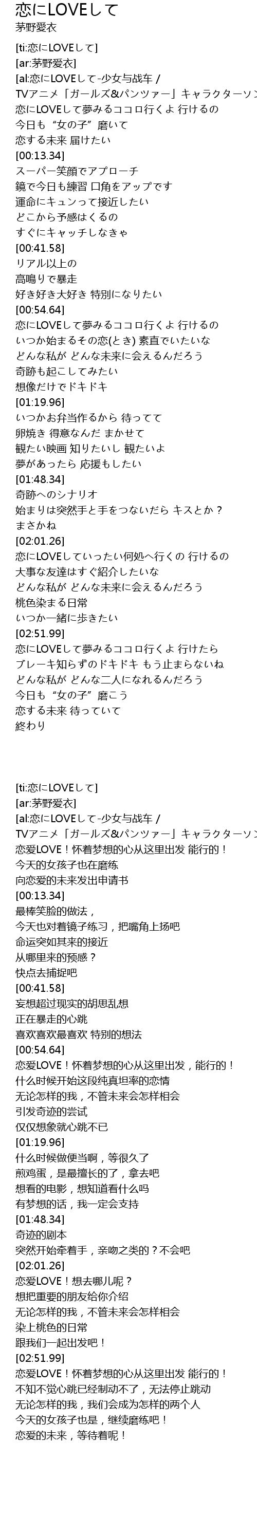 恋にLOVEして lian LOVE Lyrics