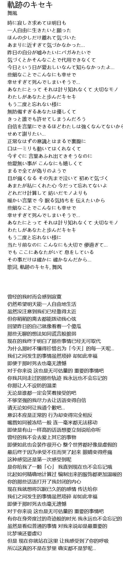 歌詞 キセキ GReeeeN キセキ