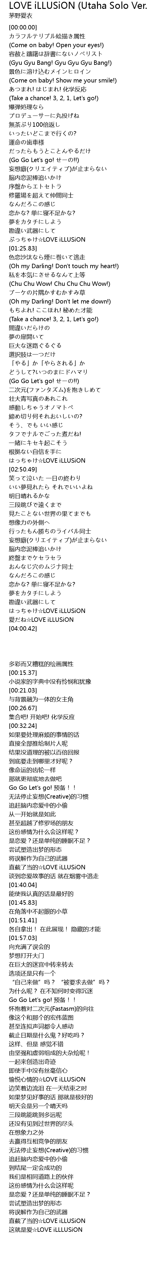 LOVE iLLUSiON (Utaha Solo Ver.) Lyrics