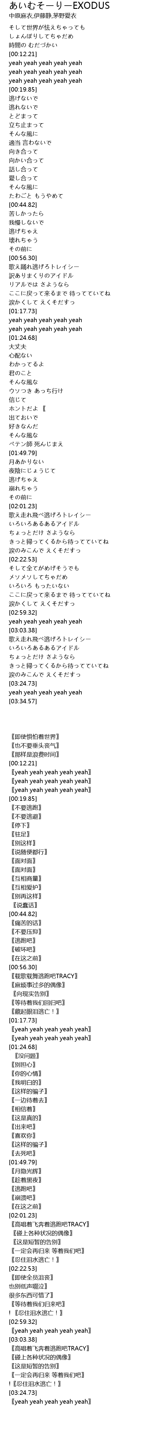 あいむそーりーEXODUS EXODUS Lyrics