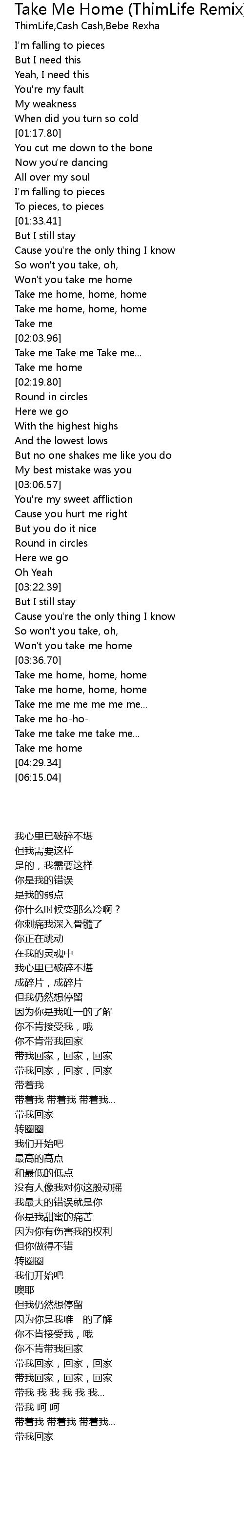 Take Me Home Thimlife Remix Lyrics Follow Lyrics