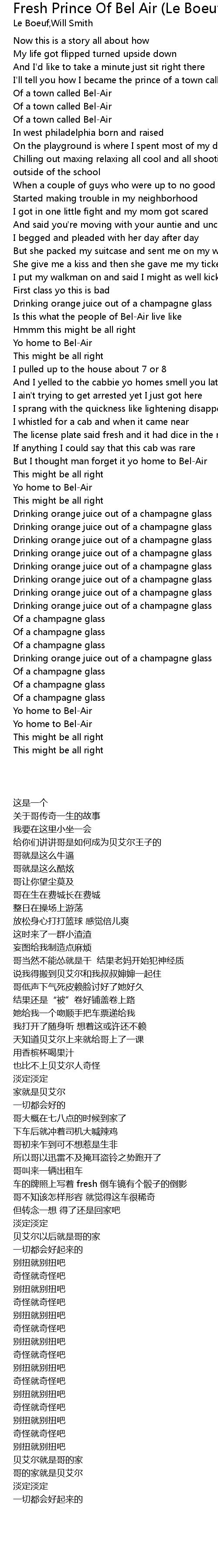 Fresh Prince Of Bel Air Le Boeuf Remix Lyrics   Follow Lyrics