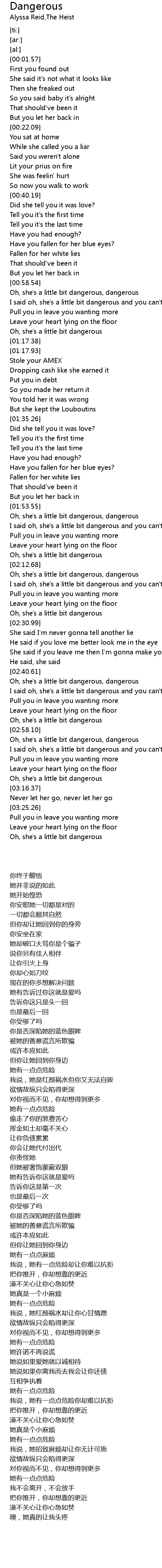 Dangerous Lyrics Follow Lyrics