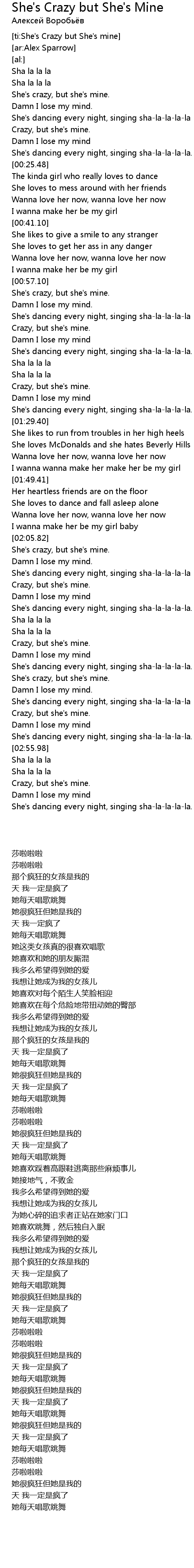 She S Crazy But She S Mine Lyrics Follow Lyrics