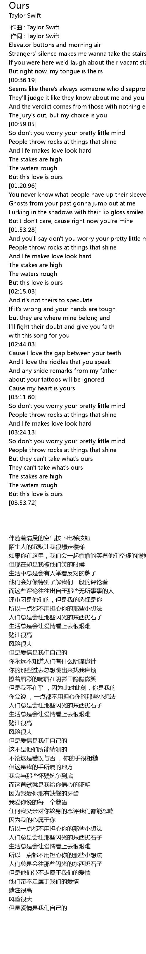 Ours Lyrics Follow Lyrics