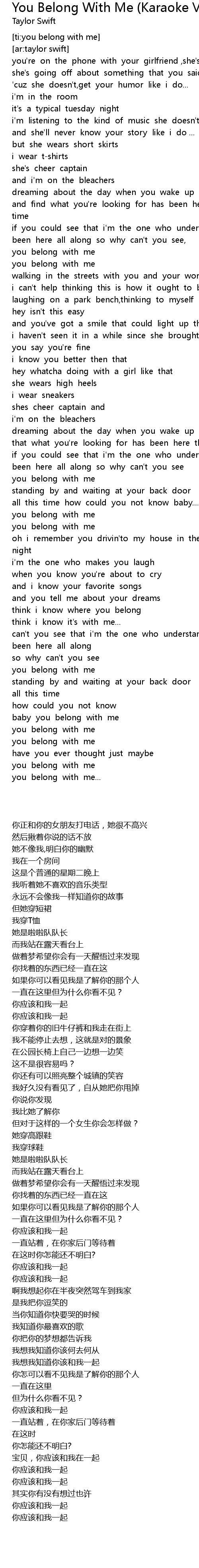 You Belong With Me Karaoke Version Lyrics Follow Lyrics