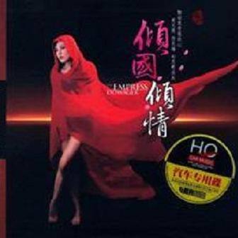求求你不要离开我qiu Qiu Ni Bu Yao Li Kai Wo Lyrics Follow Lyrics