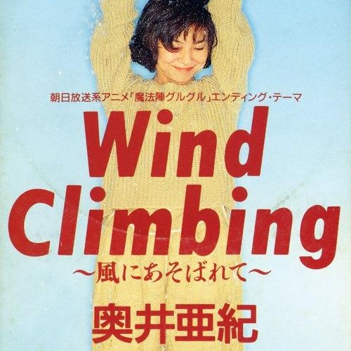 Wind Climbing~风にあそばれて~(オリジナル・カラオケ) Wind Climbing ...