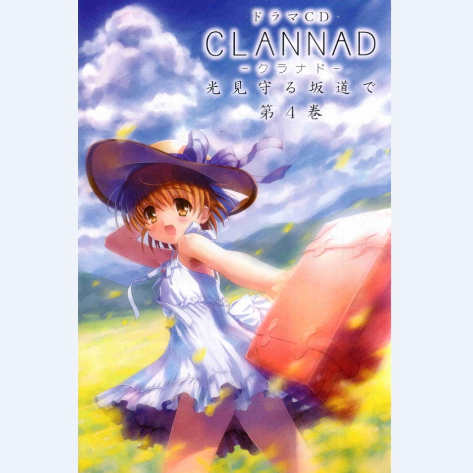 CLANNAD  Official Another Story guang jian shou ban dao di 4 juan